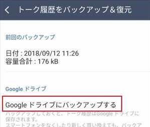 「Googleドライブにバックアップする」を選択