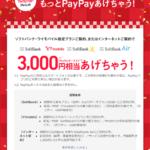 ウルトラギガモンスター+契約で3,000円相当プレゼント