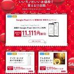 ソフトバンクのいい買い物の日キャンペーン情報