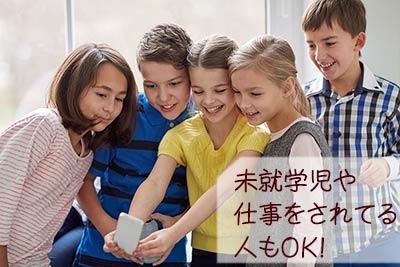 学割放題でネットを楽しむ小学生