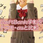 SoftBank学割をドコモ・auの学割と比較