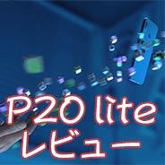 Huawei P20 liteレビュー記事サムネイル