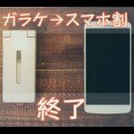 ガラケ→スマホ割記事サムネイル