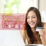 iPhone11のキャッシュバック・在庫・審査について