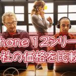 iPhone12シリーズの各社価格を比較【ソフトバンク・au・ドコモ・Apple】